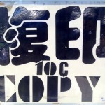 Copy (Bron: Journal of Urban Typography)